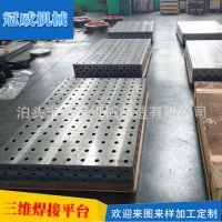 加工定制 三维柔性焊接平台 焊接组合工装夹具 多孔焊接平台