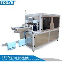富斯克机械毛巾自动化生产加工设备机械毛巾横缝机横切机