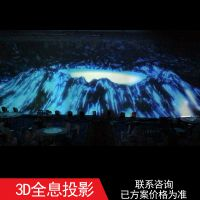 360度电动全息纱幕投影舞台展厅餐厅全息幕婚礼全息投影互动全息投影