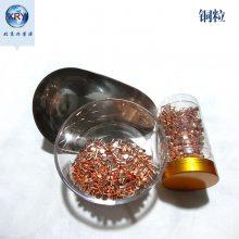 供应 铜粒