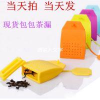食品级硅胶茶包 茶叶过滤器 硅胶泡茶器 方形茶漏 茶包挂现货批发