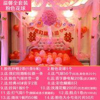 卧室婚房墙布置创意拉花新房婚礼浪漫韩式新婚装饰房间结婚庆用品