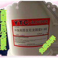 厂价直销环保高固含尼龙固浆化纤布固浆