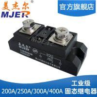 美杰尔 H3200ZF 工业固态继电器