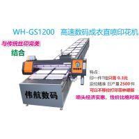 操作容易节能高效印花设备、伟航数码印花机