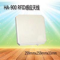 HA-900 RFID UHF超高频圆极化远距离感应天线