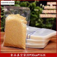 沈阳真空袋厂家批发大豆小米真空袋米砖真空袋 食品级真空袋