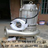 供应天津150WQ200-30-37无堵塞潜水排污泵-变频潜水排污泵