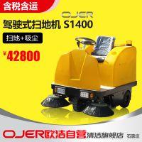 欧洁弈尔 S 1400驾驶式扫地车, 电动清扫车 园区物业地面清扫设备