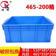 厂家直销塑料周转箱 465-200物流耐用胶箱可堆式周转箱 江苏林辉可定制