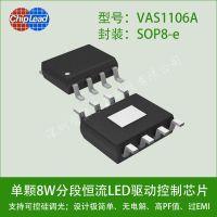 led可控硅调光驱动方案VAS1106A无频闪调光调色器