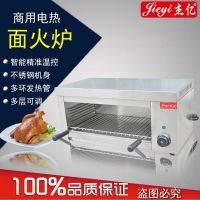 杰亿FY-936面火炉 电面火炉 电烤炉烤鱼炉商用面火炉烤肉小吃设备