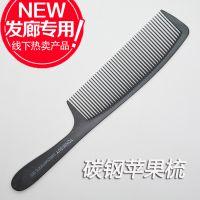 防静电专业剪发理发梳子超薄密齿平头手柄男士梳美发碳钢梳子