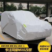 专用于东风风度MX6车衣车套 老奇骏汽车防雨防晒加厚车罩专车改装