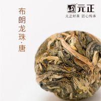 元正小罐好茶唐布朗纯料手工龙珠高档云南普洱茶生茶10罐月光宝盒