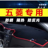 2016款五菱宏光S/S1荣光V小卡改装专用S中控仪表台避光垫防晒16新