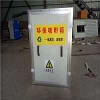 博远热销活性炭过滤箱 工业烤漆房漆雾活性炭除味环保箱价格