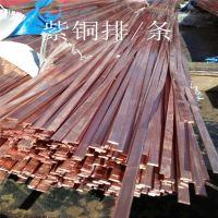 天津超低价铜排 生产供应批发 导电 打孔 汇流铜排 铜铝复合排