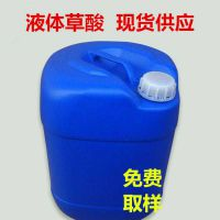 广西液体草酸 洁厕专用草酸 液体草酸外墙大理石清洗 酸洗用草酸