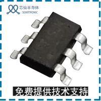 厂家直销芯朋AP8266电源IC芯片集成电路原装现货SOT23-6