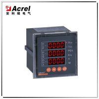 安科瑞 嵌入式安装高海拔多功能网络仪表ACR320EG 带485通讯