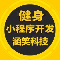 重庆健身小程序开发,重庆涵笑科技有限公司