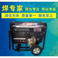 三相双用启动250A柴油发电电焊机
