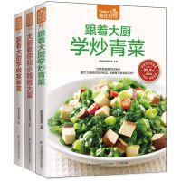3册食在好吃 跟着大厨学做宴客菜 菜谱大全做菜书籍 烹饪美食书籍