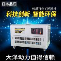 遥控启动15kw汽油发电机价格