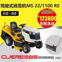 Maha德国马哈MS22/1100 驾驶式扬雪机除雪机 扫雪机