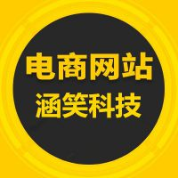 重庆网站建设费用,做电商网站的公司,重庆涵笑科技有限公司