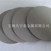 宝鸡厂家供应多孔钛板,钛波纹板,钛金属粉末烧结板