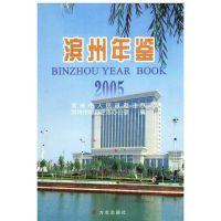 滨州年鉴2005 方志出版社 9787801926081