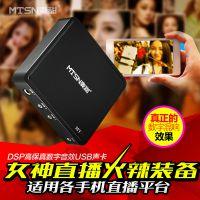 麦甜MT2 升级版支持手机 ASIO声卡 电音外置声卡套装 特价送精调