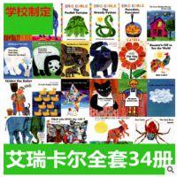 艾瑞卡尔全套34册 Eric Carle原版英文绘本儿童英语启蒙书包邮