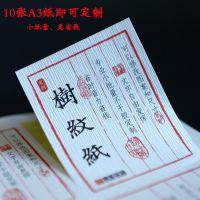 【定做】牛皮纸不干胶标签贴纸美纹纸茶叶标签二维码透明不干胶