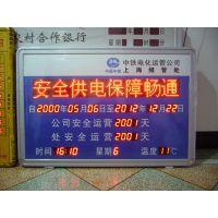 LED安全屏电子时间计时屏正计倒计显示屏安全运行记录时牌订制