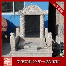 江西哪里有墓碑石材厂家——龙创石雕