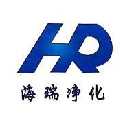 东莞市海瑞净化工程有限公司