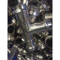 厂家直供双压式304不锈钢管件食品级等径三通DN80