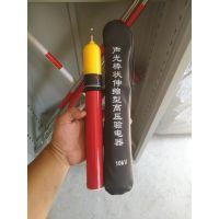 供应声光验电器 耐高压验电笔 轻质测电笔 防护耐压测电笔