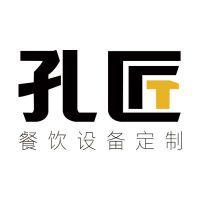 上海孔匠餐饮设备有限公司