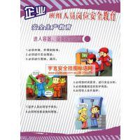 企业班组人员岗位安全教育挂图 编号YU1753 规格50*70cm 数量6张/套