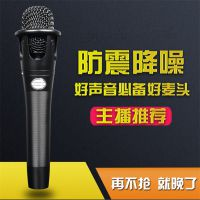 厂家直销 E-300手持电容麦克风 电脑网络K歌YY直播 mc喊麦话筒