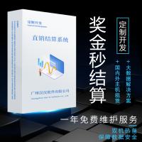 直销奖金软件开发|直销奖金制度软件|直销后台结算系统