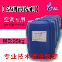 中央空调清洗剂 蓝凯牌 新知识产权 可用于各种中央空调清洗