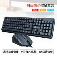 力美T13悬浮式键帽 USB+usb有线电脑通用键盘 办公商务键鼠套装