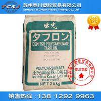 pc 日本出光 IR1600 食品级 脱模 pc防火加纤20% 聚碳酸酯 pc原料
