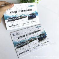 双面拼图厂家定制 双层纸质拼图 4S店汽车广告宣传礼品 车展赠品