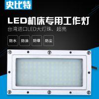 数控车床加工中心磨床专用大功率LED灯具24V超亮照明灯